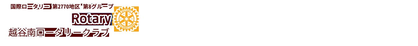 越谷南ロータリークラブ【国際ロータリー 第2770地区 第8グループ】